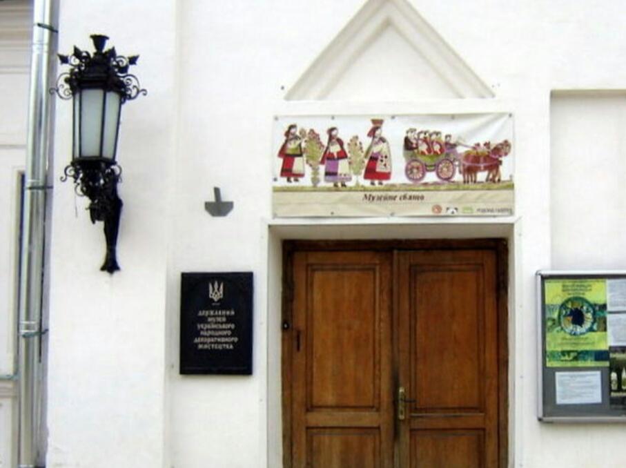 乌克兰民间艺术博物馆  Museum of Ukrainian folk art   -0