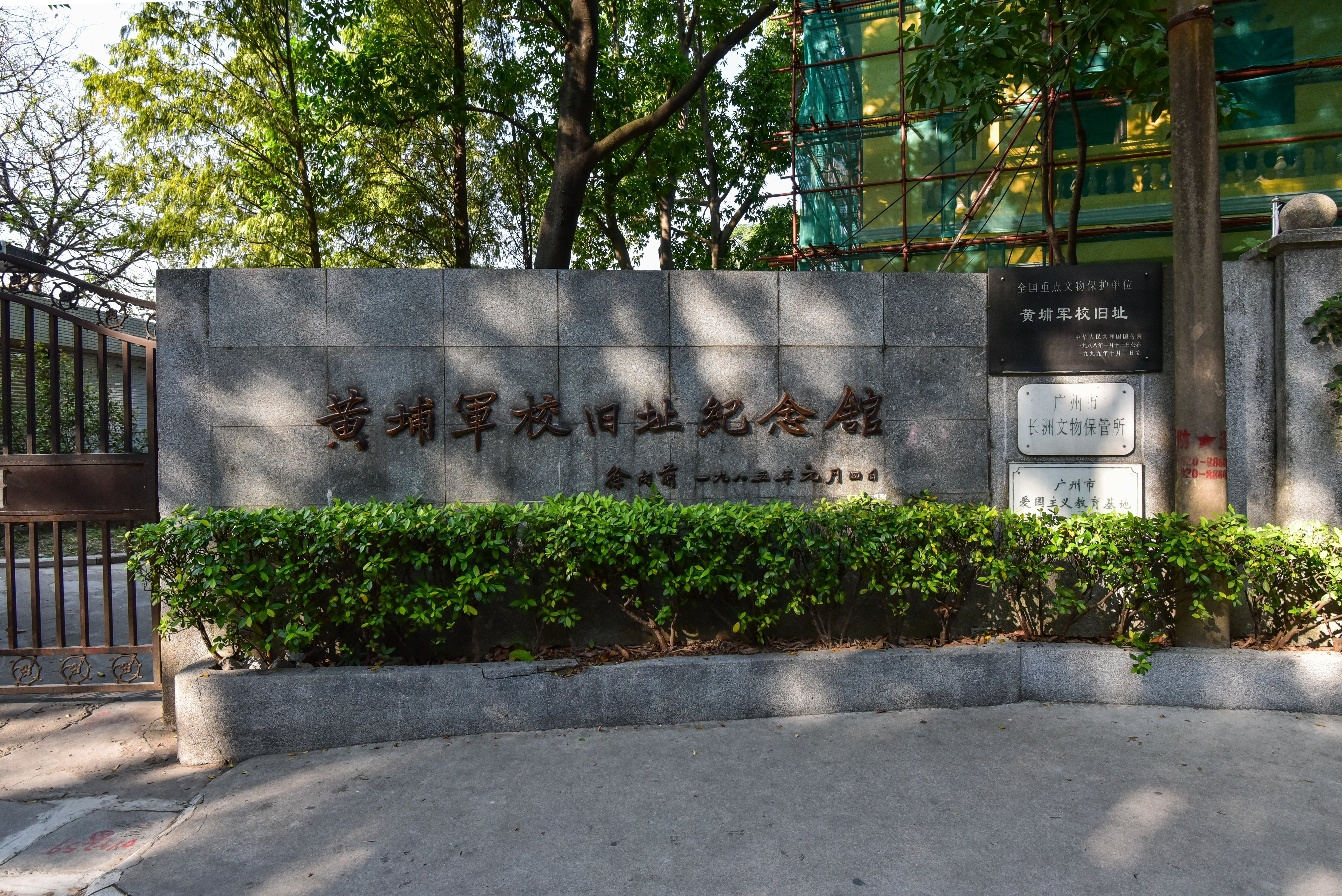 黃埔軍校舊址紀念館    -1