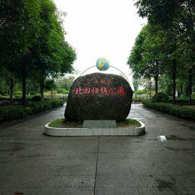 北回归线标志公园门票,桂平北回归线标志公园攻略 地址 图片 门票价格