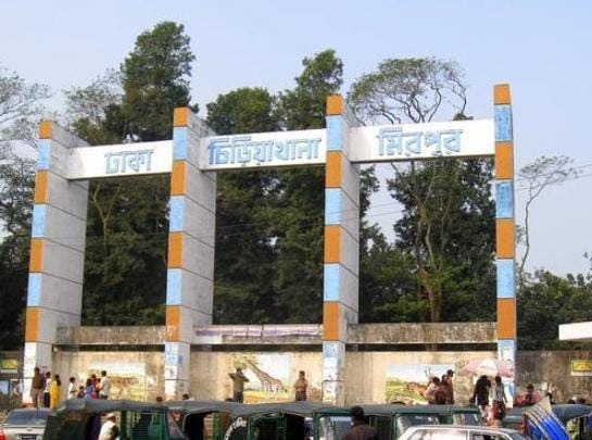 Dhaka Zoo    -0