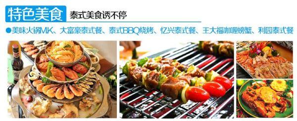 k,泰式bbq烧烤,王大福咖喱螃蟹餐    5,郑州直飞航班,不中转,不经停