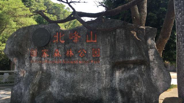 台山北峰山国家森林公园
