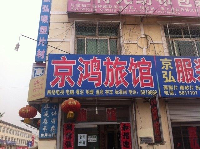 雄县董鑫汽车销售有限公司