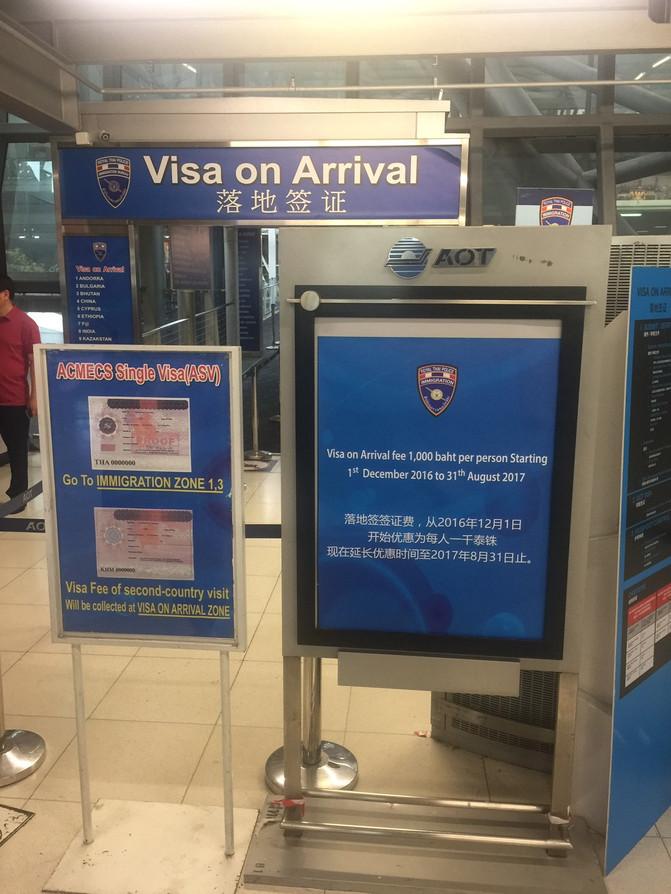 泰国曼谷自由行v签证签证详细攻略全记录攻略舰22r-过程图片