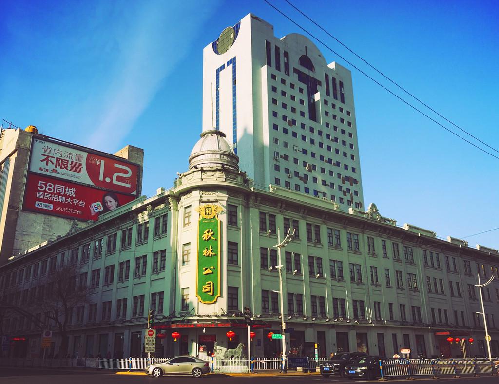 果戈里大街走到底就是秋林公司啦~秋林公司是一个历史悠久,驰名中外图片