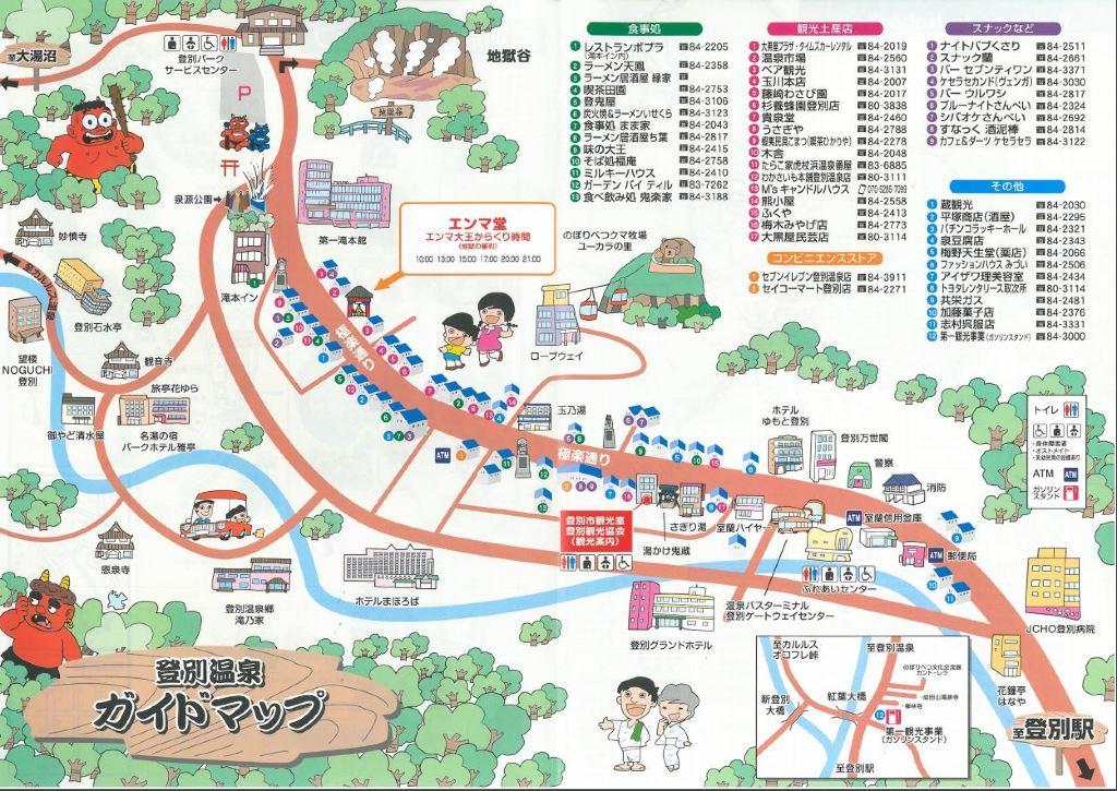 札幌市中心地图