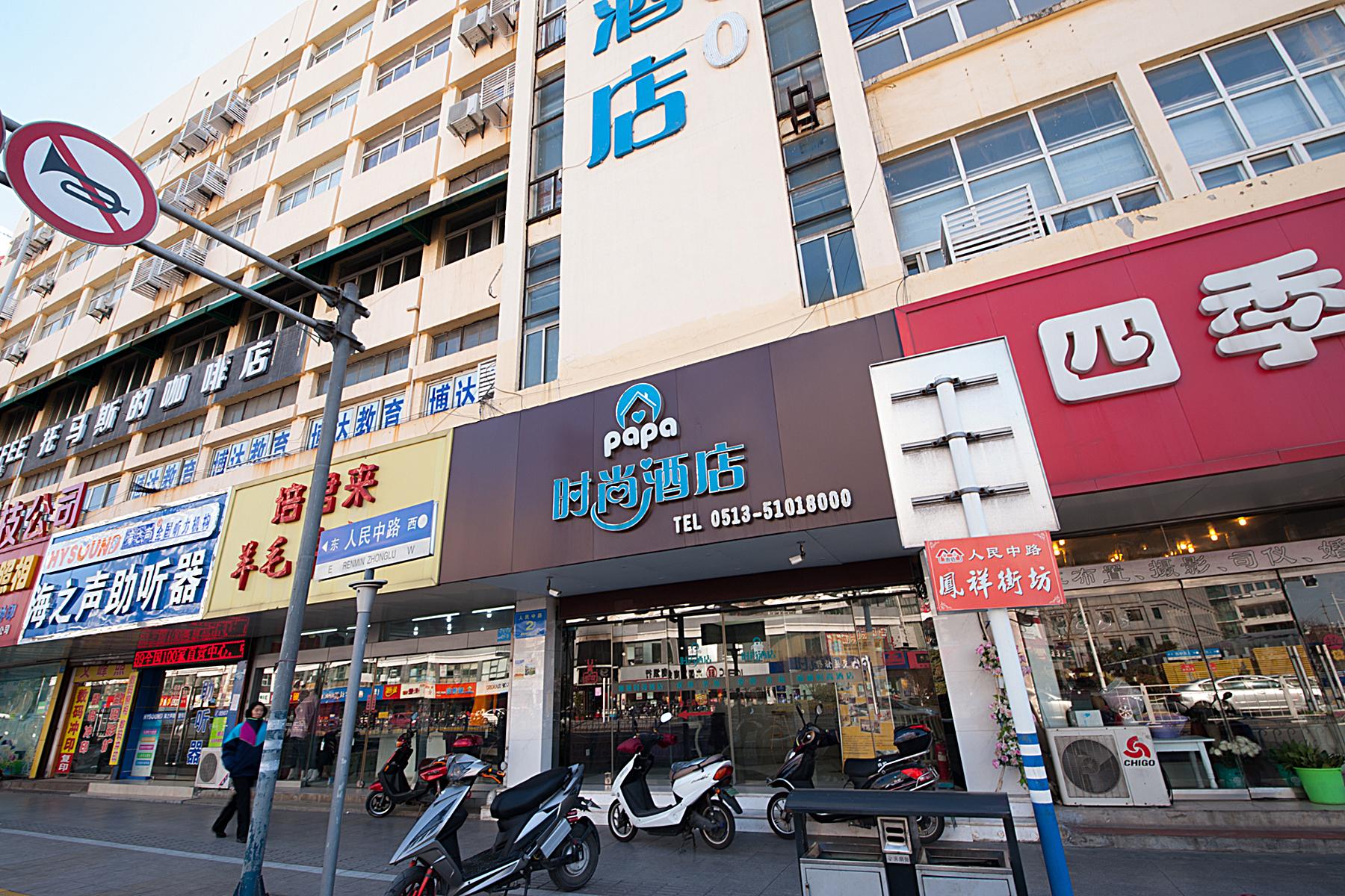 南通新城商务酒店