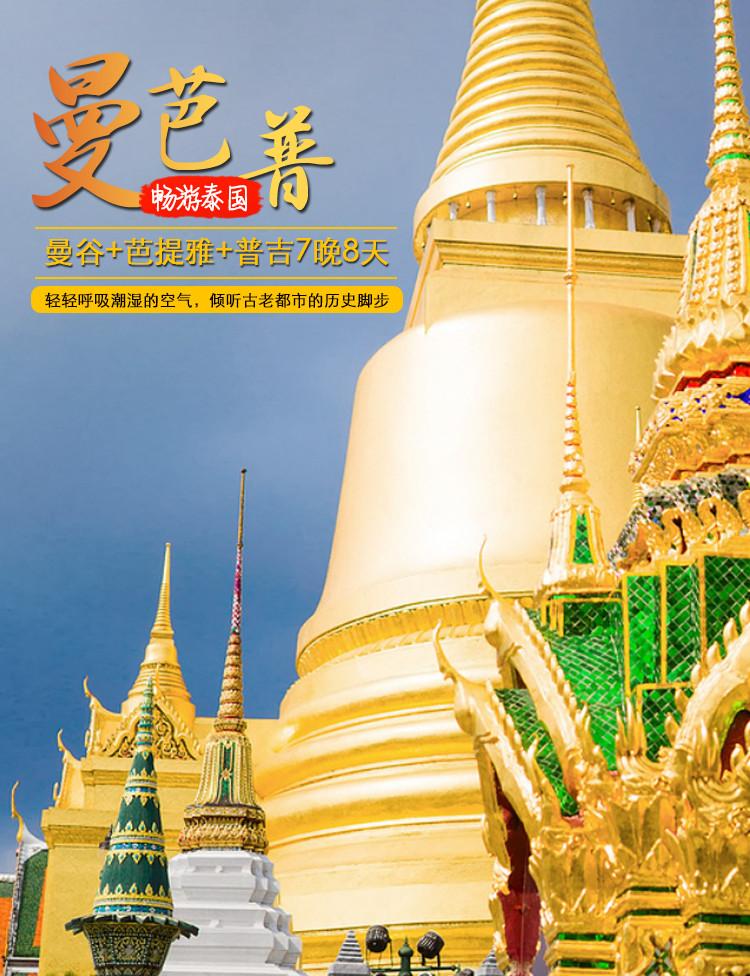 泰国曼谷 芭提雅 普吉岛8日7晚跟团游·重庆直飞曼谷