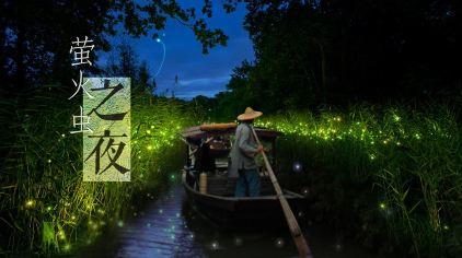杭州西溪湿地公园(东区)