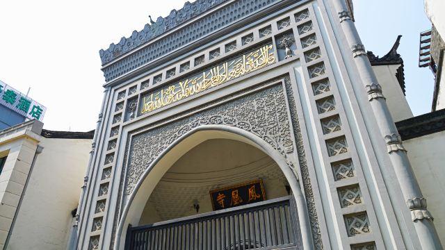 凤凰寺又名真教寺,位于浙江省杭州市中山中路,是中国沿海地区伊斯兰教四大古寺(另三处为:扬州的仙鹤寺、泉州的清净寺和广州的怀圣寺)之一,在阿拉伯国家中也享有盛誉。凤凰寺即清真寺,因寺院建筑结构似凤凰展翅,故名