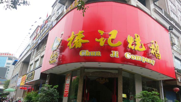 椿记烧鹅(中山路图片