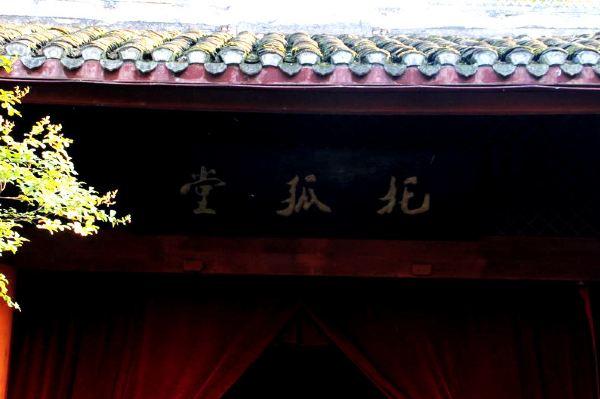 """托孤堂左侧为""""白鹤出井""""~展翅升天"""