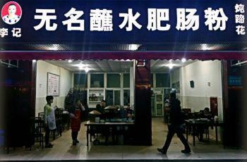 【携程水肥】李记浮头蘸肠粉鲤鱼(城北中街店锦攻略无名图片