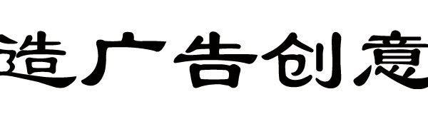 因李白的这首绝句,武汉早早绑定江城两字,让同为长江名城的重庆、九江、安庆、芜湖、南京皆叹既生汉,何生某啊。 武汉已来过四次了。因这趟只呆一天,一番纠结后,最终敲定如下一份故地重游的行程: 【三登黄鹤楼】尽管楼在大修、尽管许多驴友BS八十大洋的黄鹤楼就是一个坑子,但为了完成本季的名楼串串烧,就逗笔一回吧。 【血拼看汉秀】万达投资的汉秀,2014年底刚开幕,是本次江城之旅的重头戏。汉秀是只属于武汉的一道世界级的视觉大餐,虽然门票一张要近400大洋,但咬咬牙还是要血拼一下的。 【浅尝户部巷
