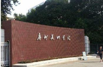 广州美术学院交通