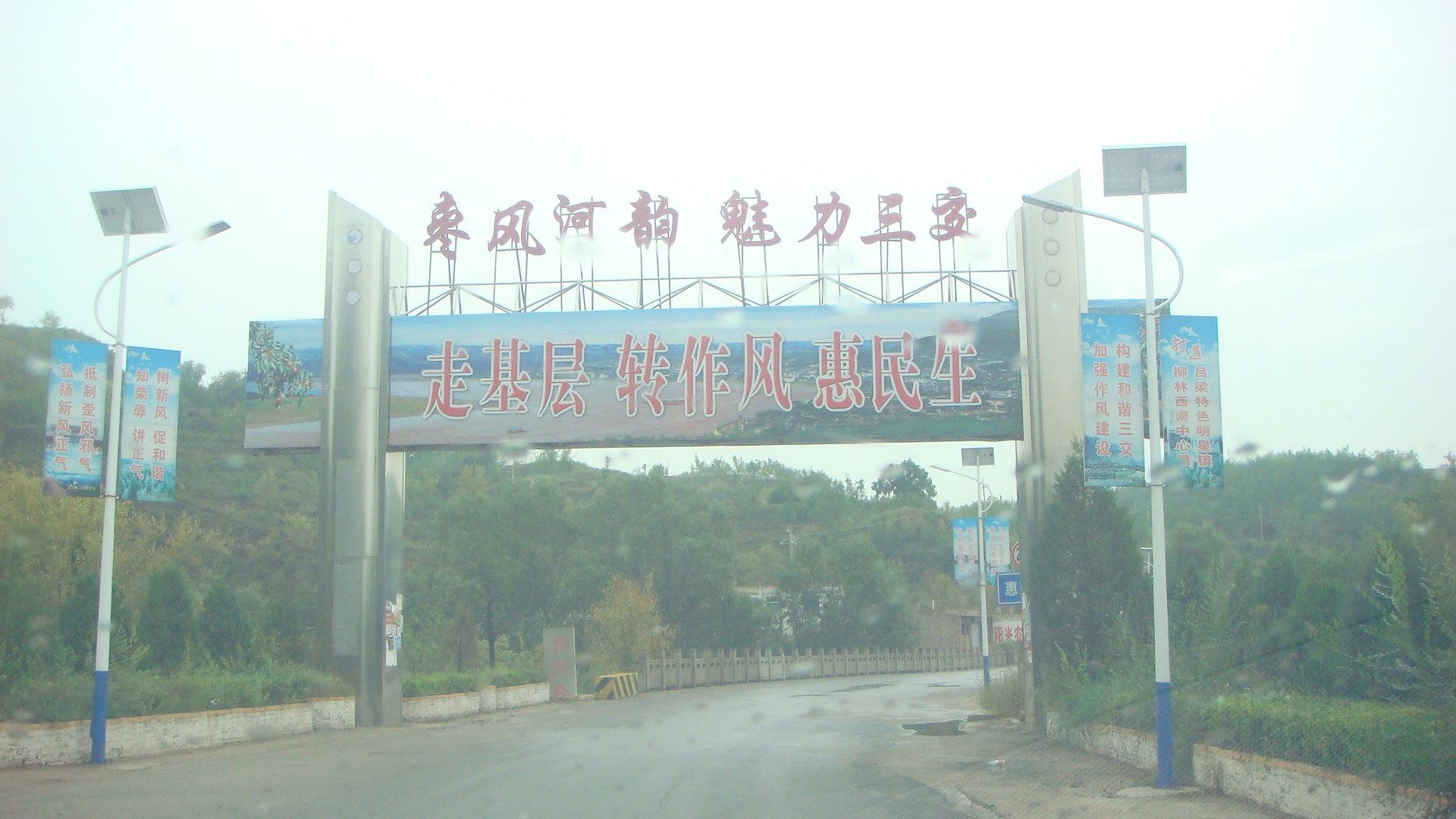 山西吕梁游记之柳林,石楼