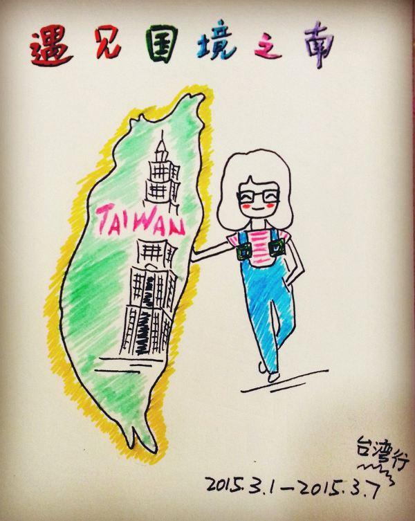 【台湾手绘版地图】
