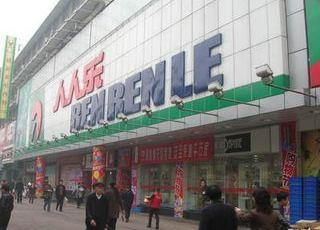 【携程人人】厦门王子乐超市(仙岳路店)v人人攻攻略游戏通关的修路图片