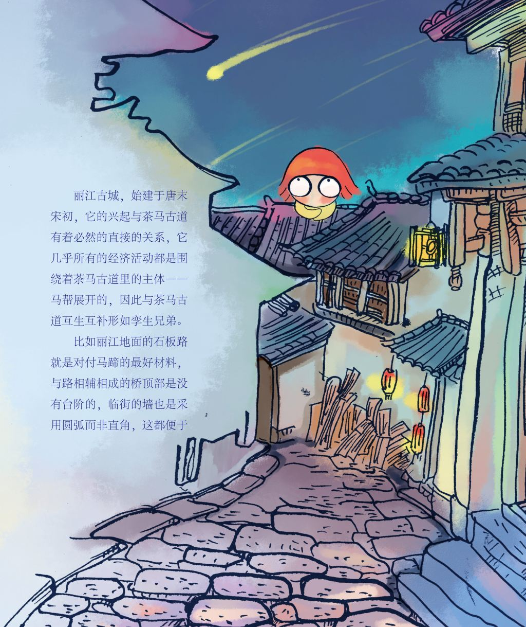 慢游时光——手绘丽江【让你无导游,深游古镇~】