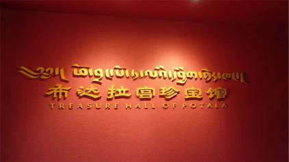 布达拉宫珍宝馆1.jpg