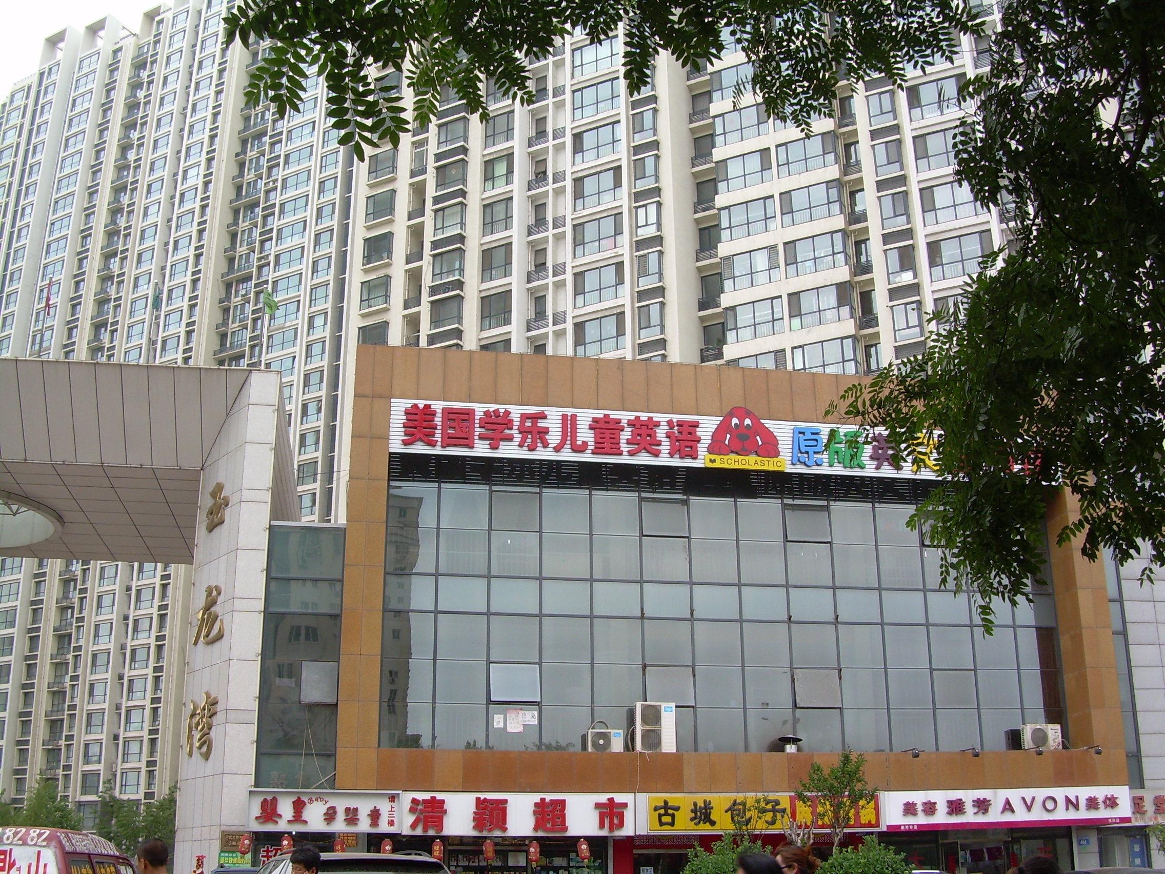 秦皇岛康珏超市