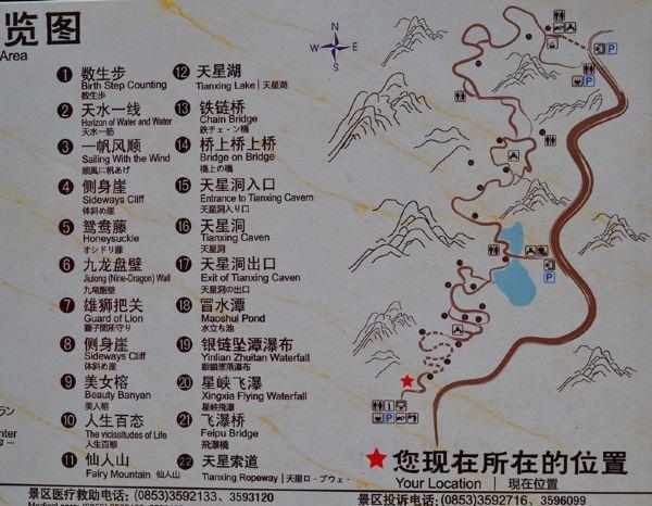 黄果树瀑布 手绘地图