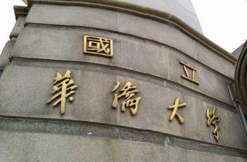 华侨大学泉州校区附近酒店
