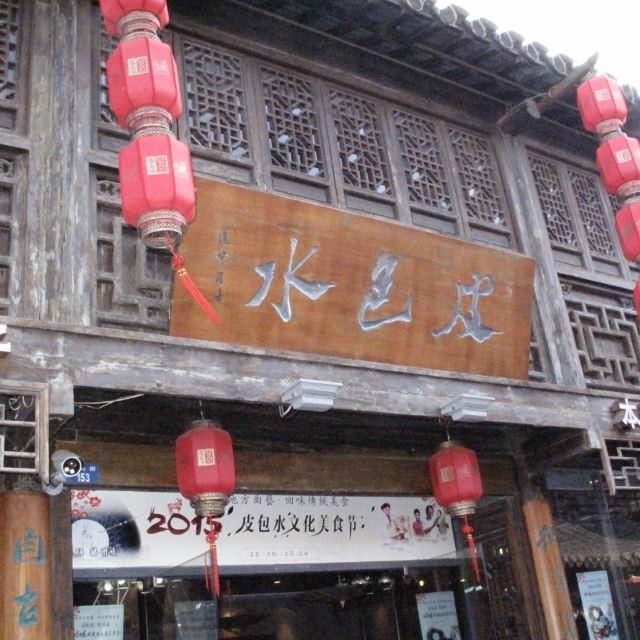 新年扬州游东关街攻略逃脱的密室世界图片