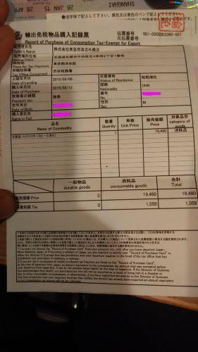 #买买买#日本购物之新退税政策实例分享! - 北
