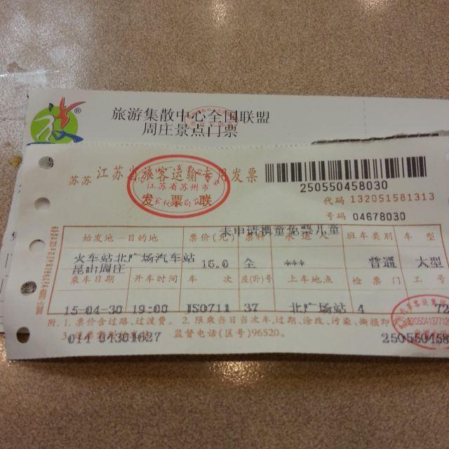 在苏州火车站的北广场汽车客运站买了去程汽车票和周庄门票,学生票50