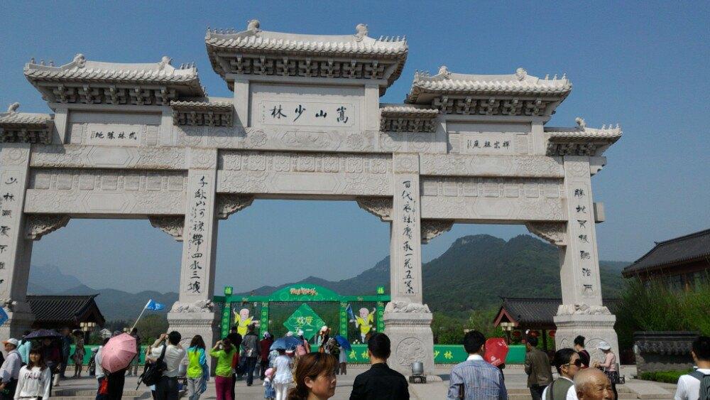 第一次包括登封,第一个三皇选了少林寺,门票100元装修塔林和饭店寨.农家景点来到全攻略图片