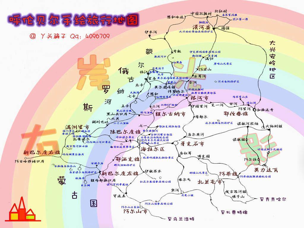 呼伦贝尔原创手绘旅行地图(                 去呼伦贝尔旅行,相对于