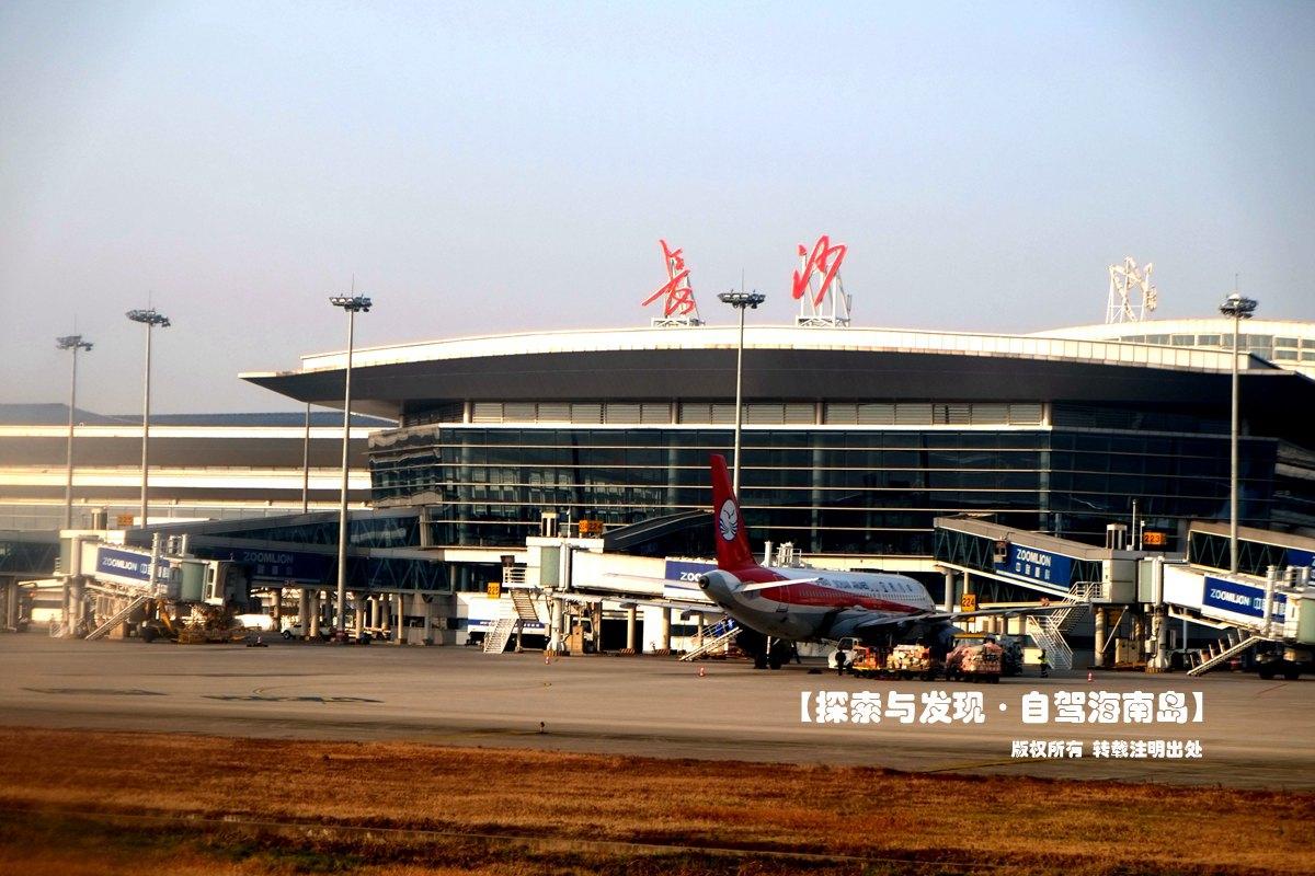 长沙/长沙黄花国际机场300x200...