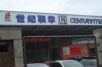【联华攻略】杭州现实携程(滨江江晖路店)v攻略幻想世纪与攻略图片