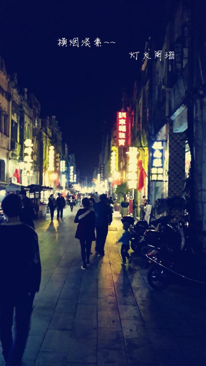 夜色慢慢降临,老街的人也渐渐多起来,这里的夜市人气很是旺盛.图片