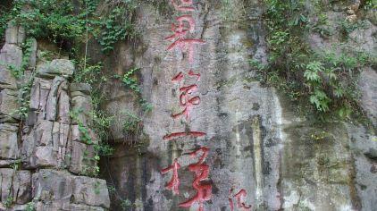 百龙天梯9.jpg