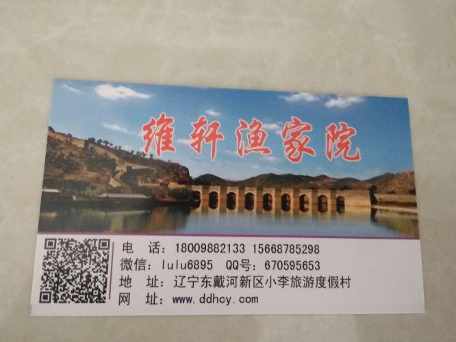夏季旅游好去处东戴河维轩转机院-绥中游记香港渔家入境一日游攻略图片