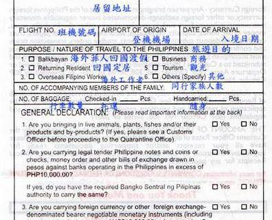 入境卡要怎么填?最新2015年各国入境卡填写大