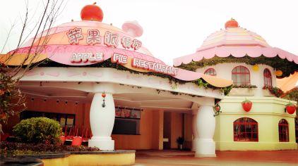 苹果派餐厅.jpg
