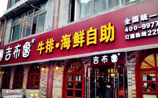 吉布鲁牛排海鲜自助 武汉凯德西城店