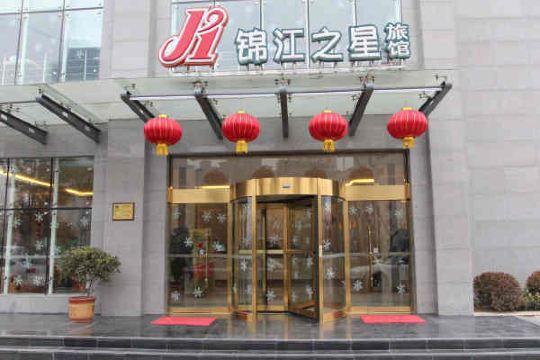 锦江之星(连云港火车站店)