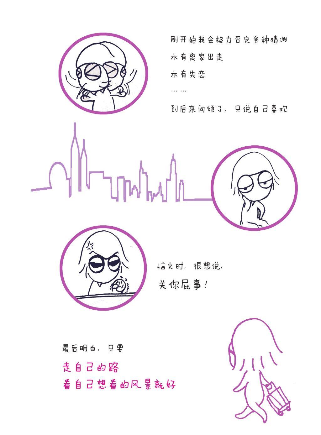 手绘【一个人的旅行手册】——独行的女孩的必备手册