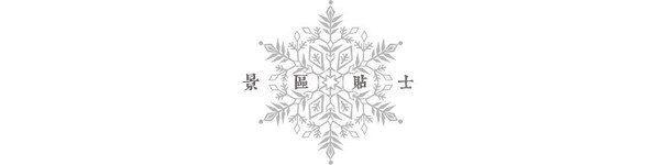 江北区:冰雕雪雕的冰雪大世界