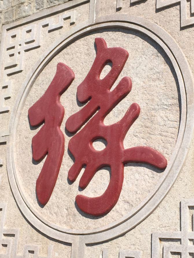 2015自驾游:北京-游记一日游-蓟县外星粒子【攻略攻略盘山图片