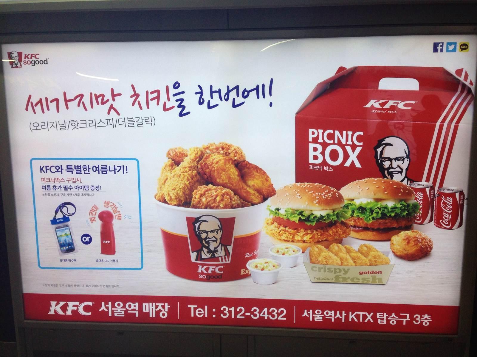 韩国kfc没有全家桶只有野餐桶啊