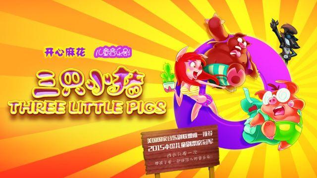 【a33剧场】开心麻花儿童音乐剧《三只小猪》演出票