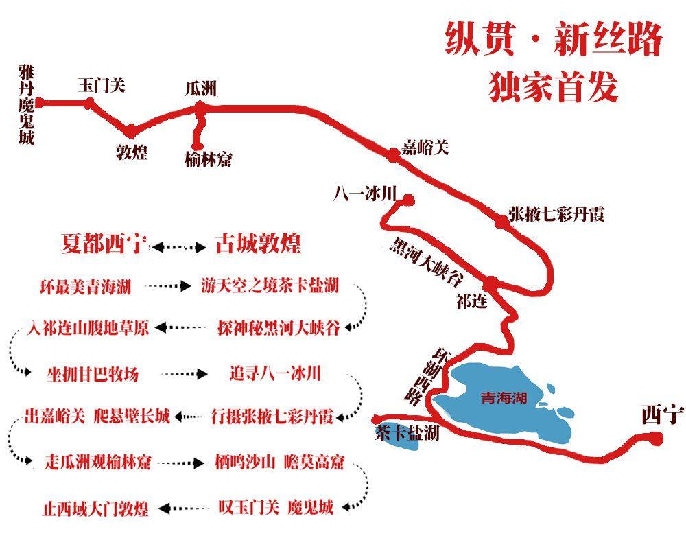 青海大环线手绘图