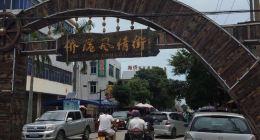 【携程攻略】广西侨港景点街风情,北海给我的别墅空气图片