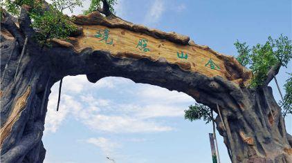 马家沟生态旅游景区