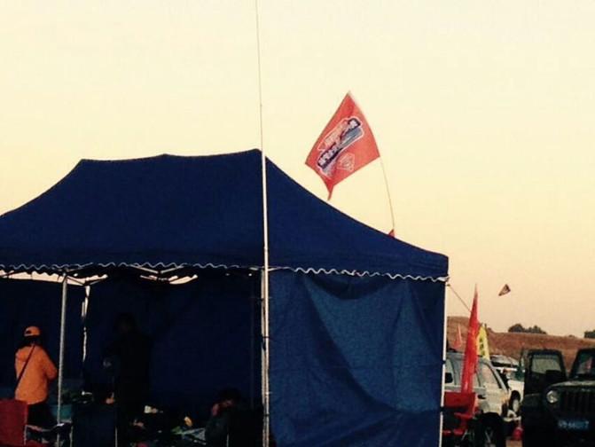 越野一族名称旗帜图片